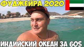 Фуджейра 2020 ОАЭ почему не стоит ехать на индийский океан, отель Oceanic 4* шведский стол