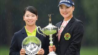 2018 Japan Women's Open Golf Championship 2018
