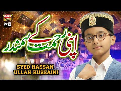 New Ramzan Naat 2020 - Apni Rehmat K Samandar - Syed Hassan Ullah Hussaini - Heera Gold