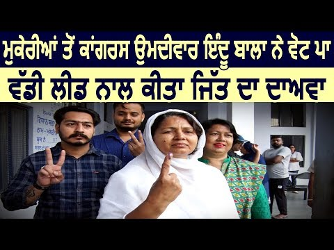 Exclusive: Mukerian से Congress Candidate Indu Bala ने वोट डाल बड़ी लीड से जीत का किया दावा