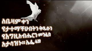 G&B Ministry Season 17 Episode 5 የኤፌሶን መልክት ክፍል 5