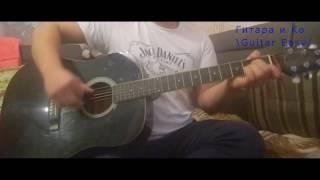 Как играть: Честный-  За спиной, на гитаре