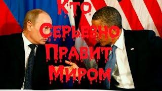 Путин и Обама – Лишь Мелочь Кто Серьезно Правит Миром Документальный фильм
