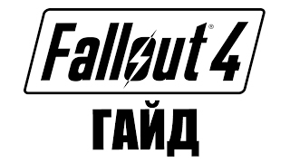 Fallout 4 Гайд. Как Починить Битые Сохранения. Вылет на рабочий стол.