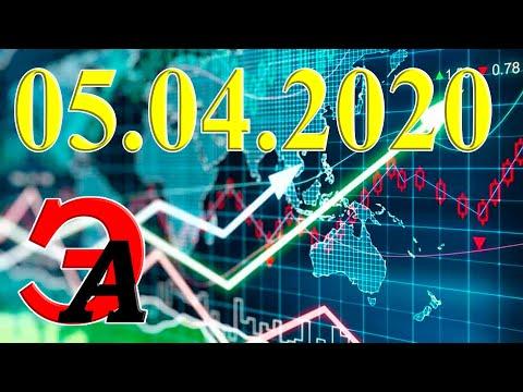 Курсы валют и цена на нефть сегодня 5 апреля 2020 г. Доллар, Евро, нефть марки Brent, золото