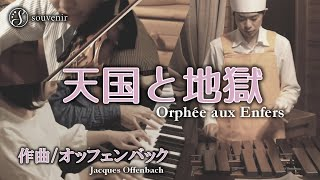 【Studio Session Live】「天国と地獄」(Orphée aux enfers) 天国と地獄 検索動画 34