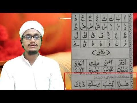 Repeat Quraan padhna seekhe   learn to read quraan   noorani