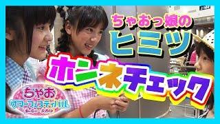ちゃおサマーフェスティバル大阪会場に来てくれたちゃおっ娘たちに くる...