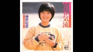 ちょっと夏らしい大胆な歌詞の内容に顔を赤らめながら、榊原郁恵さんの...