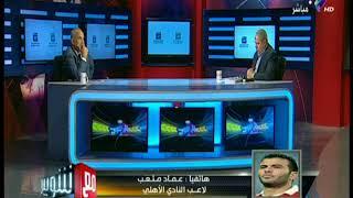 متعب : عمرو جمال كان عند حسن الظن وهدف فتحي رائع