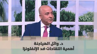 د. وائل الهياجنة - أهمية اللقاحات ضد الإنفلونزا