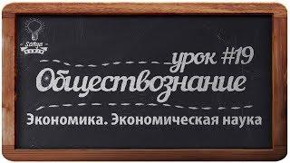 Обществознание. ЕГЭ. Урок №19.