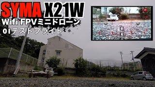 SYMA X21W Wifi FPVミニドローン 01テストフライト thumbnail
