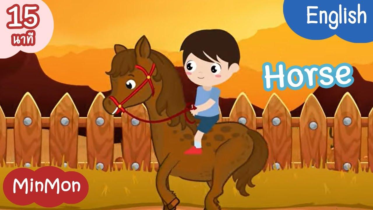[เพลงเด็กภาษาอังกฤษ] เพลงม้า แสนสนุก ในเวอร์ชั่นภาษาอังกฤษ   MinMon