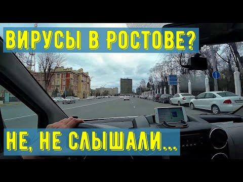 Ростов-на-дону. Как жизнь??