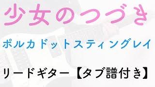 【TAB譜付き - しょうへいver.】少女のつづき - ポルカドットスティングレイ(POLKADOT STINGRAY) リードギター(Guitar)