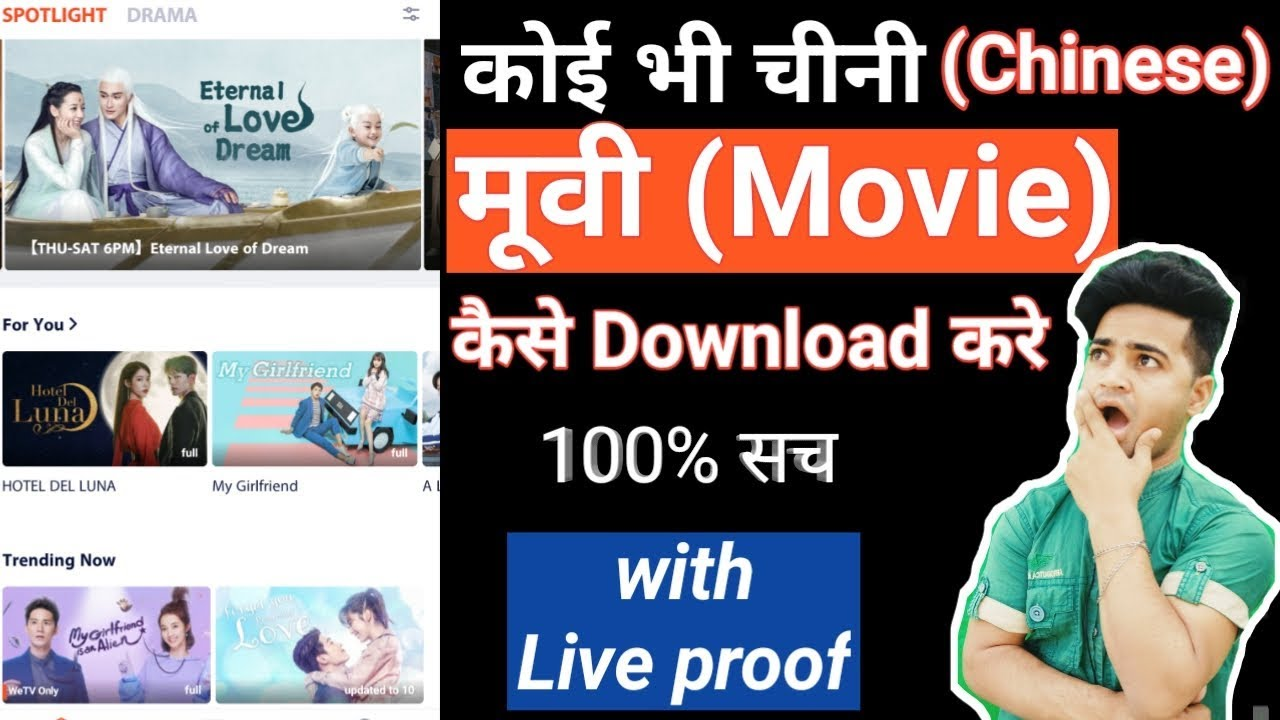 Download how to download new movie | Download New Movies in HD quality | फिल्म डाउनलोड कैसे करे | chinese