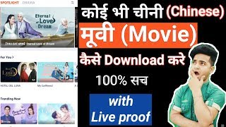 how to download new movie | Download New Movies in HD quality | फिल्म डाउनलोड कैसे करे | chinese