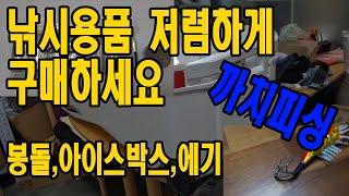 낚시용품 저렴하게 파는 곳 까치피싱 소개해드릴게요^^ …