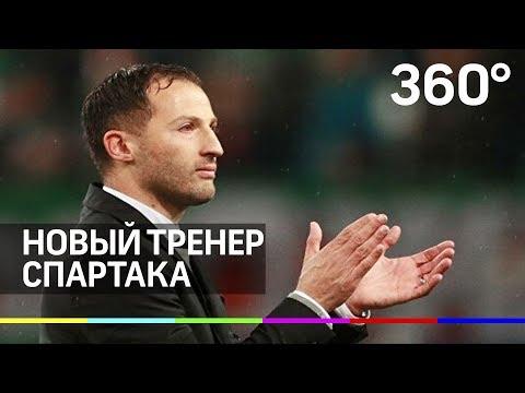 """""""Спартак"""" удивил новым главным тренером"""
