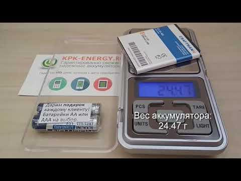Аккумулятор AB474350BU для Samsung B5722, B7722, B7722i, i5500 - 1200 mAh - Craftmann