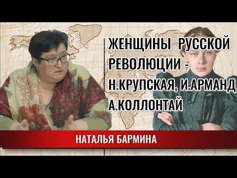 Женщины в русской революции - Н.Крупская, И.Арманд, А.Коллонтай.