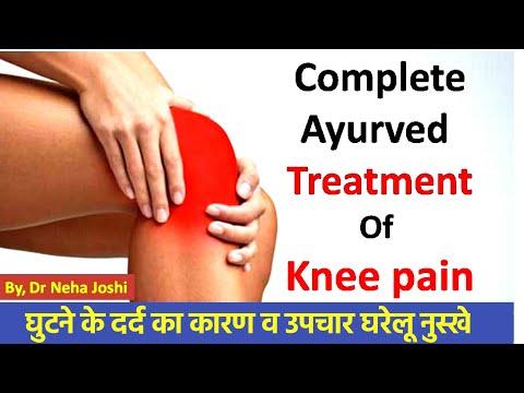ghutno ka dard   knee pain ayurveda treatment #nehajoshi