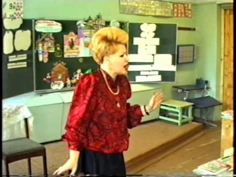 Урок обучения чтению в 1 классе Русская народная сказка Гуси-Лебеди Парнюгина А. К.  1991 год
