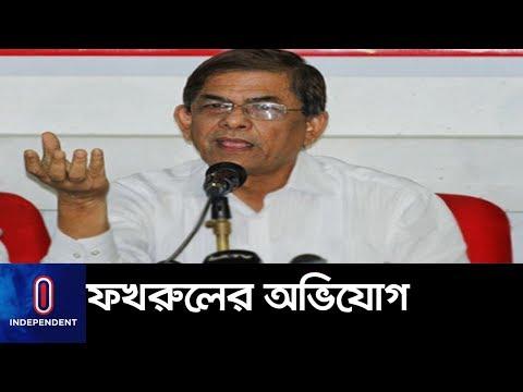 'সরকার ক্ষমতায় টিকে থাকার জন্য সবকিছু জলাঞ্জলি দিচ্ছে' ।। Fokhrul BNP