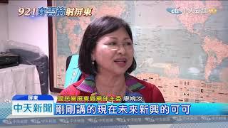 20190920中天新聞 韓國瑜一日衝半台灣 快閃台中後奔屏東