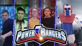 МОГУЧИЕ РЕЙНДЖЕРЫ В РОССИИ | RUSSIAN POWER RANGERS