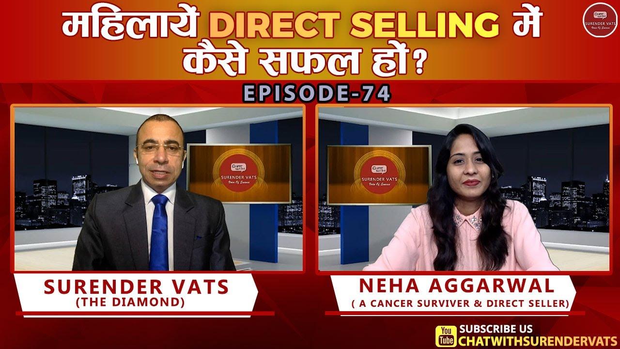 महिलाये Direct Selling में कैसे सफल हो? | Neha Agrawal | Episode 74 | Chat with Surender Vats
