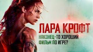 """Tomb Raider: Лара Крофт"" с Викандер: наконец-то хороший фильм по игре?"