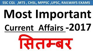 current affairs in hindi | Current affairs | current affairs india | सितम्बर 2017  Current Affairs