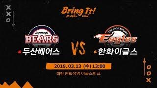 두산 vs 한화 시범경기 LIVE 풀버전! (03.13)