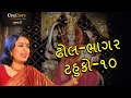 Download ઢોલ - ભાગ ૨ | ટહુકો - ૧૦  | Dhhol Part 2 - Tahuko 10 | Non Stop Garba | Navratri Songs | Pamela Jain MP3 song and Music Video