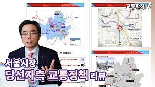 서울시장 당선자측 교통정책 리뷰