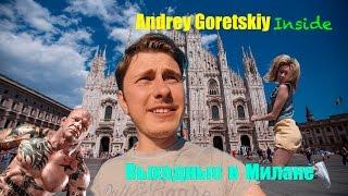 видео Что посмотреть. Италия. Милан