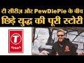 क्या है T Series और PewDiePie की You Tube लड़ाई, जिसका फायदा Carry Minati उठा रहा है