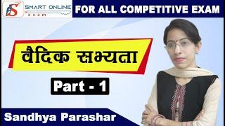 Vedik Sabhyta Part-1 II वैदिक सभ्यता की जीवन शैली का सम्पूर्ण परिचय II By Sandhya Parashar Mam II