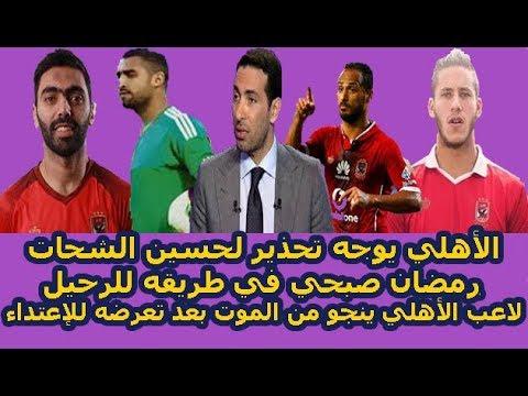 الاهلي اليوم الخميس 21 - 2 - 2019
