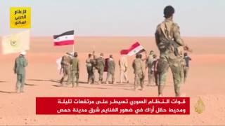 قوات النظام تتقدم شرقي مدينة حمص