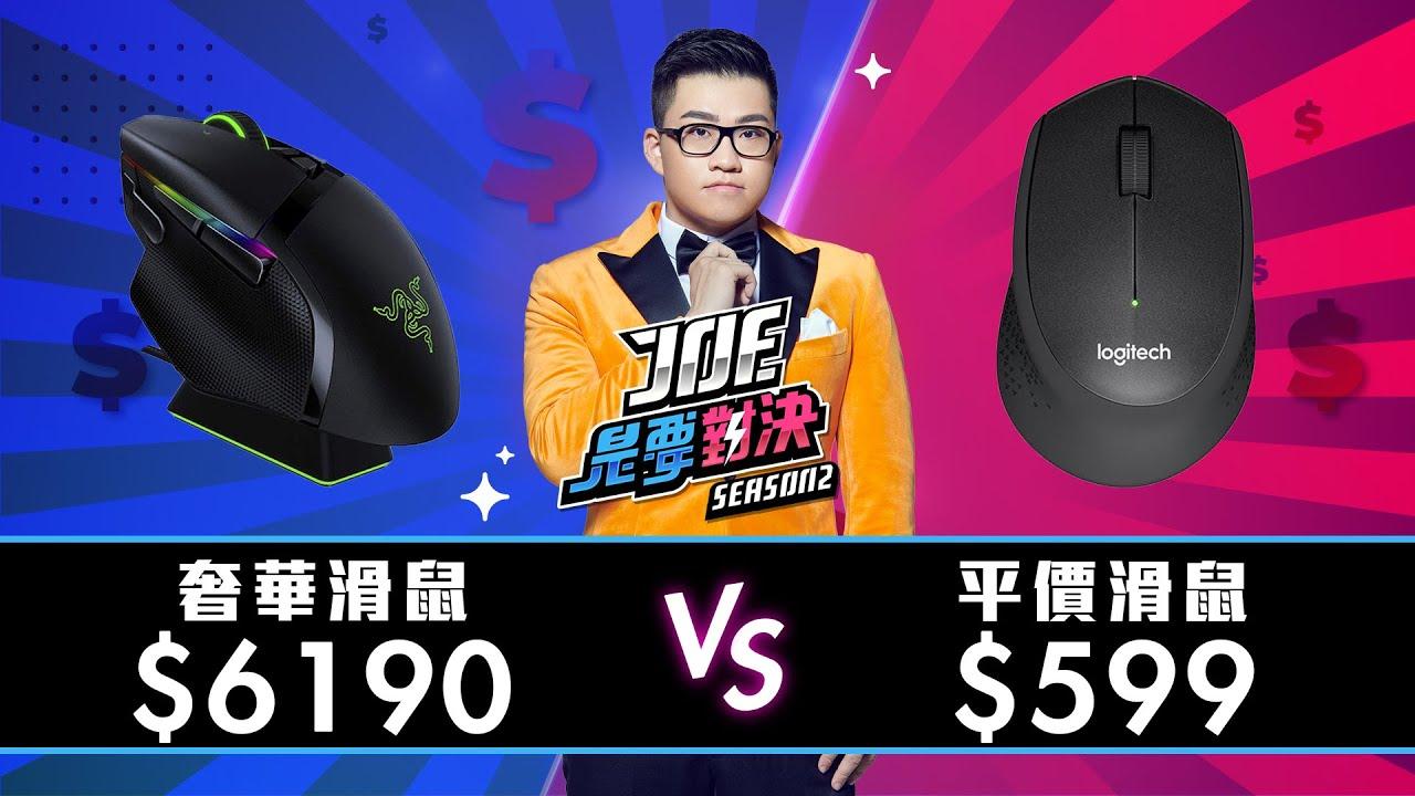 【Joeman】一口氣開箱十幾款滑鼠!6190元的奢華電競滑鼠對決599元的平價文書滑鼠【Joe是要對決S2】Ep65 @MMD咪咪蛋
