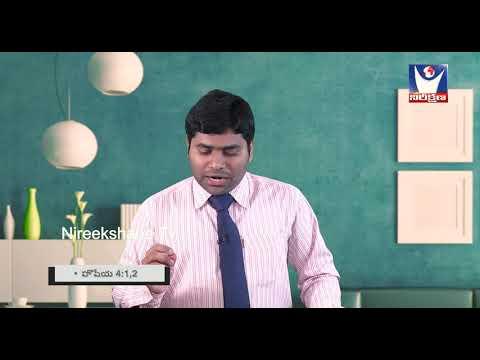అంశం : దేవుని ప్రేమ  BroA Rajesh Kumar Garu   Nireekshana TV