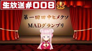 [LIVE] 第008回ヒメ生「田中ヒメクソMADグランプリ!田中ゲー!」