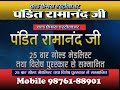 wOrLd FaMoUs AsTrOLoGeR  +9198761 88901