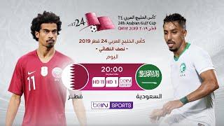 مباراة قطر والسعودية بث مباشر – خليجي 24