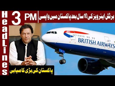 British Airways To Resume Flights To Pakistan | Headlines 3 PM | 18 December 2018 | Express News