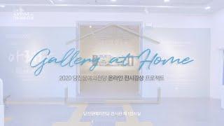 온라인 전시감상 프로젝트[갤러리 앳 홈Ⅱ-나의길 아리랑…