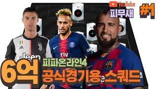 [피파온라인4] 공식경기용 초! 가성비 6억 스쿼드